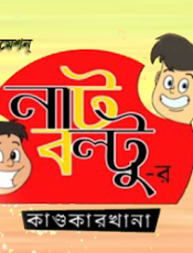 Nut Boltu (Bengali) – নাট বল্টু – Rancher Cake Stall – Episode 256
